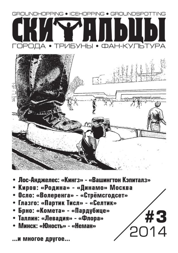 Скитальцы 03-2014 обложка 703х997