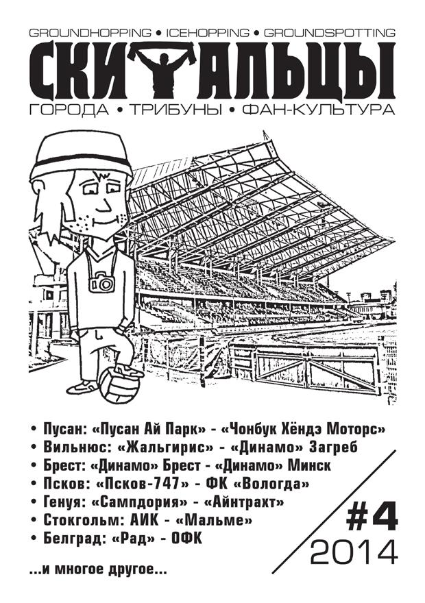 Скитальцы 04-2014 обложка 620х880 блог