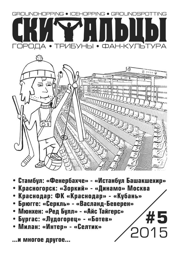 Скитальцы 05-2015 обложка 620х880 блог