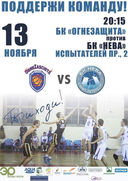 афиша баскет