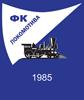 Lokomotiva_Beograd