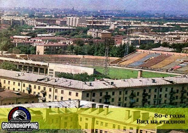 Вид на стадион 80 -е