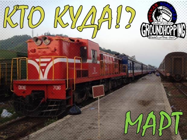 Обложка_март