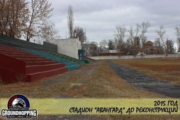 стадион Авангард перед реконструкцией