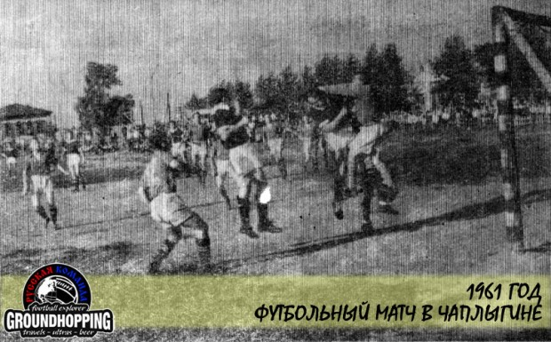 Футбольный матч в Чаплыгине в 1961 году